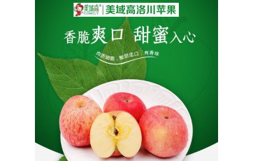 洛川苹果:世界公认的好苹果 品牌价值65.9亿元
