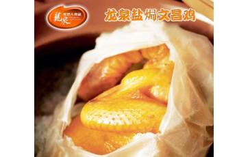 海南龙泉集团举办第17届文昌鸡美食节