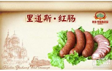 百年知名红肠品牌秋林里道斯落地山西