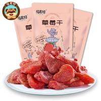 草莓干 68g/袋 精选新鲜草莓制做 果脯蜜饯休闲零食 福食特