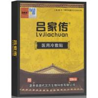 吕家传(Lvjiachuan) 吕家传医用冷敷贴膏药贴膏XM颈椎肩周关节腰肌痛劳损10贴