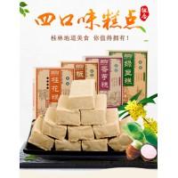 桂花糕、香芋糕、板栗糕、绿豆糕 250g 广西桂林特产 传统名吃
