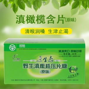 云南野生橄榄含片 48g/盒 原味 楚雄滇岭