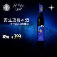 北极冰野生蓝莓冰酒375ml