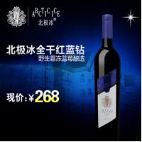 北极冰干红蓝钻750ml裸瓶 大兴安岭野生蓝莓浆果酿制红酒