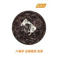 真味 云南普洱生茶 100g 2015年勐海八角亭 云南农垦集团 黎明茶厂