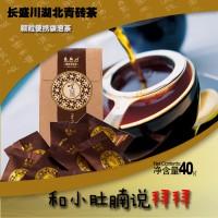 长盛川 青砖茶三角包袋泡茶40g包装 茶叶茶包减大肚子茶叶盒装