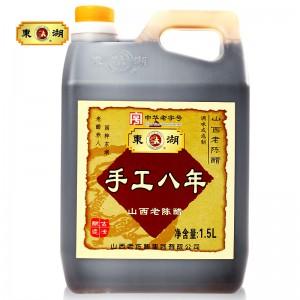 东湖山西老陈醋手工醋八年陈酿1.5L8度酸 山西特产厂家直销