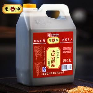 【买一送一】东湖老陈醋 2400ml  调味醋  山西特产 食醋