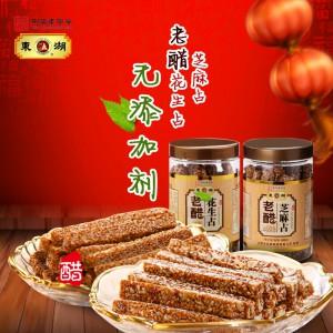 东湖 芝麻占200g/桶 花生占200g/桶 组合 醋食品 包邮