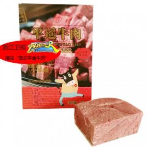 牛掌柜平遥牛肉 200g 原味整块牛肉 冠云牌山西特产