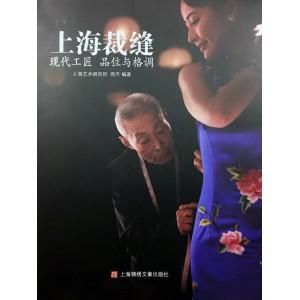 上海裁缝-现代工匠《上海裁缝》