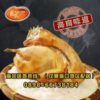 文昌鸡 盐焗鸡整只 海南著名特产 顺丰包邮