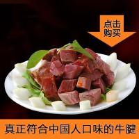 中华名吃 河南特产 吃可得老庙牛腱
