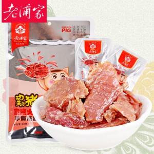 【老浦家】宣威火腿 熟火腿20克 开袋即食 云南特产农家土猪