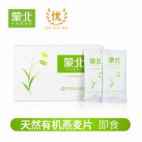 天然有机燕麦片 1400克5盒装礼袋 中国天然燕麦第一人 中国欧盟有机认证 内蒙古乌拉盖草原天然有机种植 包邮