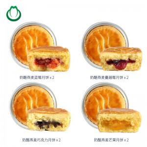 内蒙奶酪月饼 60g*8 粗粮奶酪 精制铁盒包装 蒙清公司出品