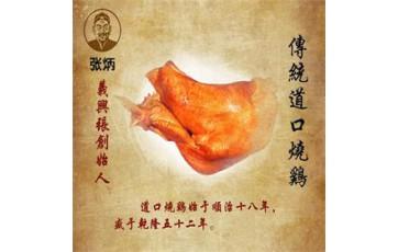 """道口烧鸡:嘉庆皇帝盛赞""""色、香、味三绝"""""""