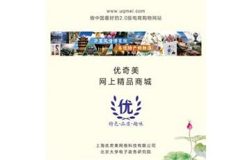 新民晚报:从有到优 上海新一代电商的别样情怀