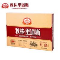 哈尔滨红肠 500g/袋 精品盒装 即食香肠 秋林里道斯