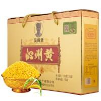 沁州黄小米 100g*20 烫金优级礼盒 正宗山西著名特产吴阁老 包邮