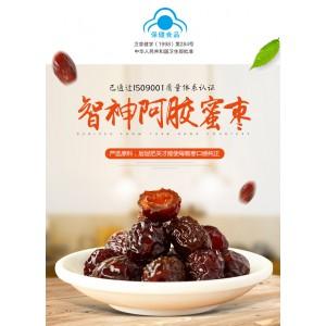 阿胶蜜枣 227g 无核蜜枣 山东特产 卫生部批准保健食品