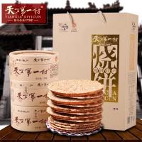周村烧饼 70g*8盒 天下第一村淄博周村传统名吃 山东著名特产