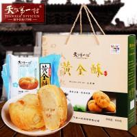 黄金酥 800g礼盒 无蔗糖 传统茶点小吃 山东特产