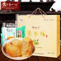 橄榄油黄金酥礼盒