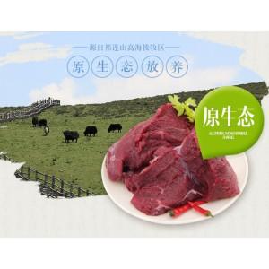 青海牦牛肉(生鲜) 1500g礼盒装 雪域高原的原生态美味 著名品牌香三江 冷链空运包邮