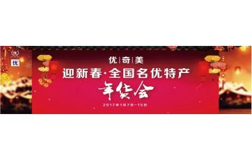 名优特产年货会,唤醒童年春节记忆倒计时!