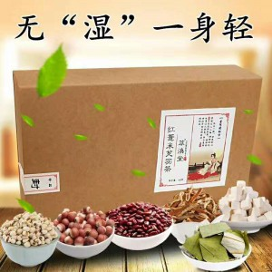 红薏米芡实茶 100g/盒 祛湿茶 三角包袋泡茶